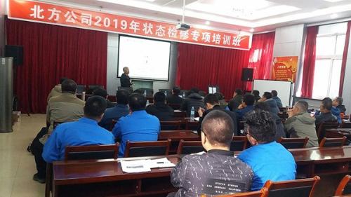 必可测为华能北方联合电力公司进行状态检修培训