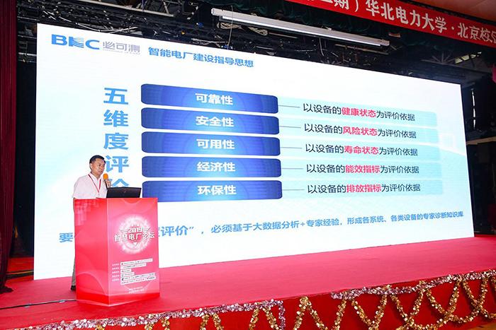 董事长何立荣先生受邀于2019智慧电厂论坛激情演讲