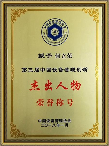 第三届中国设备管理创新杰出人物