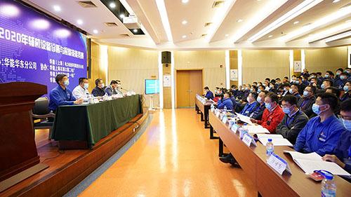 必可测协办中国华能集团有限公司2020年辅机设备诊断与检修技能竞赛